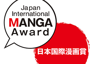 MANGA CONTEST - 12th Japan International Manga Award 2018