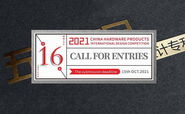 2021 China Hardware Products Design Competition