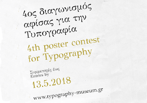 POSTER CONTEST - 4th Poster Contest about Typography and Printing 2018