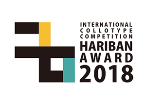 PHOTO CONTEST - Hariban Award 2018 – Collotype Photo Competition