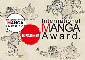 MANGA AWARD - The 11th International Manga Award