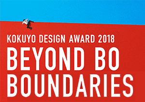 DESIGN CONTEST - Kokuyo Design Award 2018