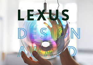 DESIGN AWARD - Lexus Design Award 2018