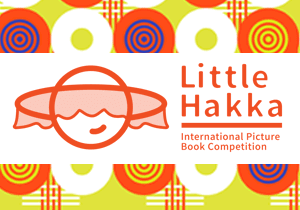Little Hakka International Picture Book Competition