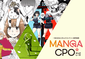 MANGA CONTEST - The 2nd Manga CPO Award