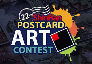 ART CONTEST - ShinHan Postcard Art Contest 2018