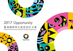 DESIGN COMPETITION - Taiwan International Student Design Competition 2017