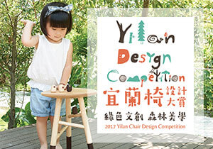 DESIGN CONTEST - Yilan Chair Design Competition 2017