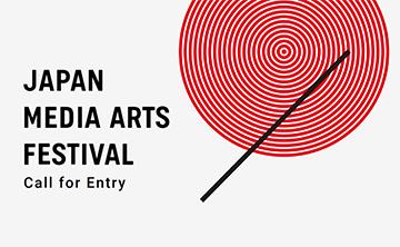 25th Japan Media Arts Festival Call For Entry