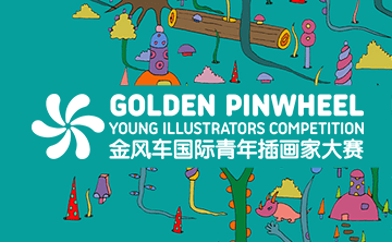 Golden Pinwheel Young Illustrators Competition 2021