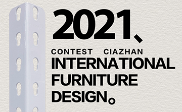 International Furniture Design Contest CiaZhan 2021